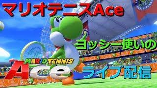 【マリオテニスエース】レート5000まで取り戻したいヨッシーのテニス【レート4983から】