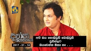 Danna Kenek | Interview with Channa Wijewardena - 14th January 2017