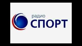 Радио Спорт.fm: интервью с Александром Фроловым