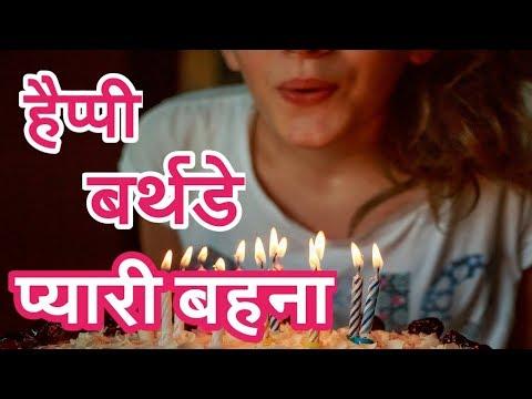 Happy birthday Sister In Hindi /sister birthday wishes/Happy birthday didi