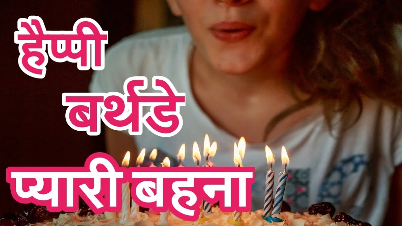 Happy Birthday Sister In Hindi Wishes Didi