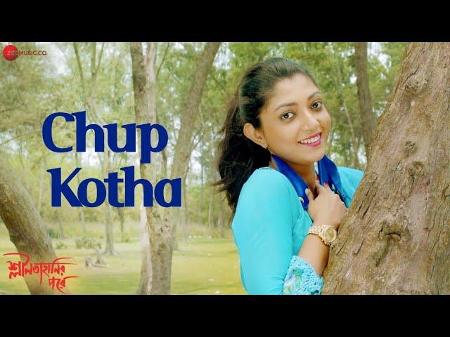Chup Kotha - Shlilatahanir Pore | Soumitra Chatterjee & Abhisek Chatterjee| Debopriyo Das & Anwessha