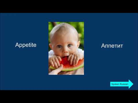 Cognate Russian - English (appetite)