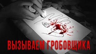 - Вызов Духов Гробовщика Крипипаста