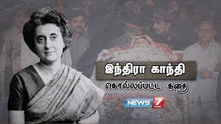 இந்திரா காந்தி கொல்லப்பட்ட கதை   Ndira Gandhis Death Story  News7 Tamil