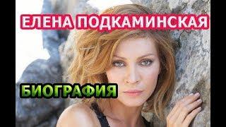 Елена Подкаминская - биография и личная жизнь. Актриса сериала Другие