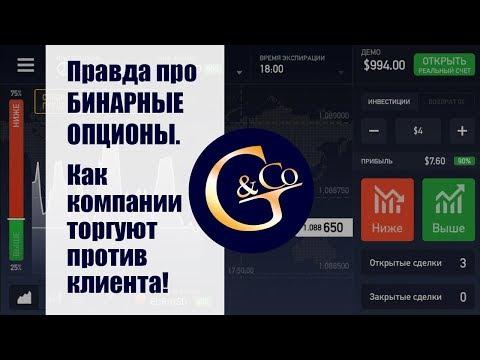 #ПРАВДА про БИНАРНЫЕ ОПЦИОНЫ ✓✓ Почему компании с бинарными опционами торгуют против клиента?