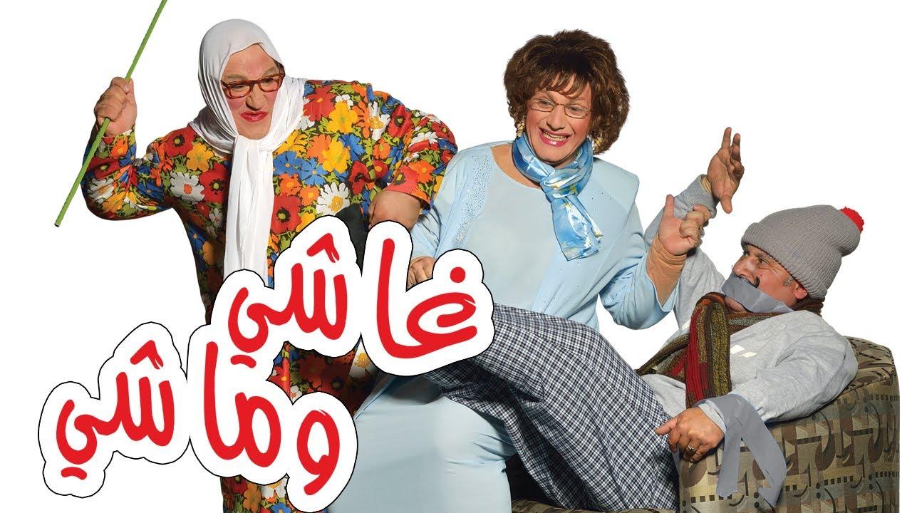 "Im Hussein - The Dumbass - Full  - ""إم حسين - المسرحية الكاملة ""غاشي وماشي"
