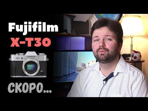 Fujifilm X-T30 - каким будет этот фотоаппарат?    Фотослухи и Новости