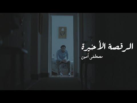 Mostafa Amin - The Last Dance l 賲氐胤賮賷 兀賲賷賳 - 丕賱乇賯氐丞 丕賱兀禺賷乇丞