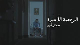 بالفيديو- مصطفى أمين يطرح فيديو كليب ''الرقصة الأخيرة''
