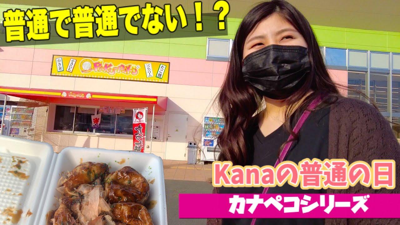 【カナペコ】岡山で一番激安な100円のディオ(ラムー)のたこ焼き!《その他色々》