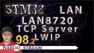 Программирование МК STM32. Урок 98. LAN8720. LWIP. TCP Server. Часть 2