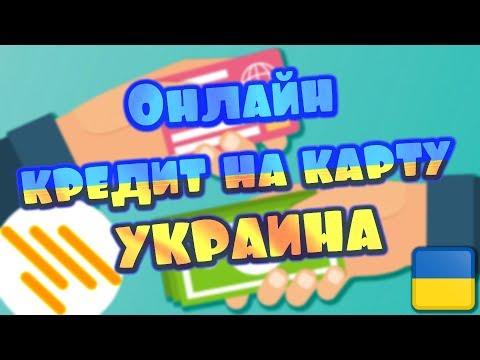 Онлайн кредит на карту УКРАИНА #15 - 0,49% Первый Кредит 💵