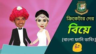 বিয়ের ধুম লেগেছে জাতীয় ক্রিকেট দলে-mustafiz-sabbir-mahadi miraj Bangla Funny dubbing-ImranTheHulk