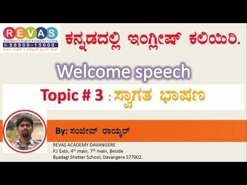 How to do welcome speech in school or any other functions (REVAS)