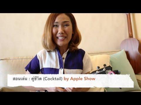 Apple Show - สอนเล่น : คู่ชีวิต (Cocktail)