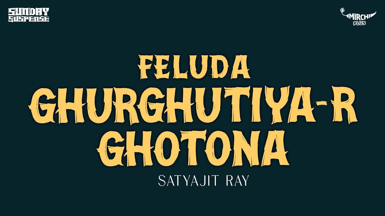 ghurghutiar ghotona sunday suspense