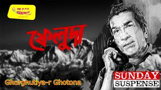 Sunday Suspense | Feluda | Ghurghutiya-r Ghotona | Satyajit Ray | Mirchi 98.3