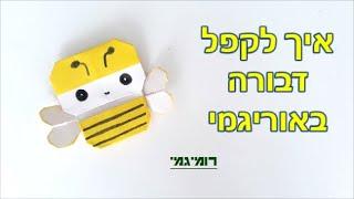איך לקפל דבורה חמודה באוריגמי (רמת קושי: בנוני)