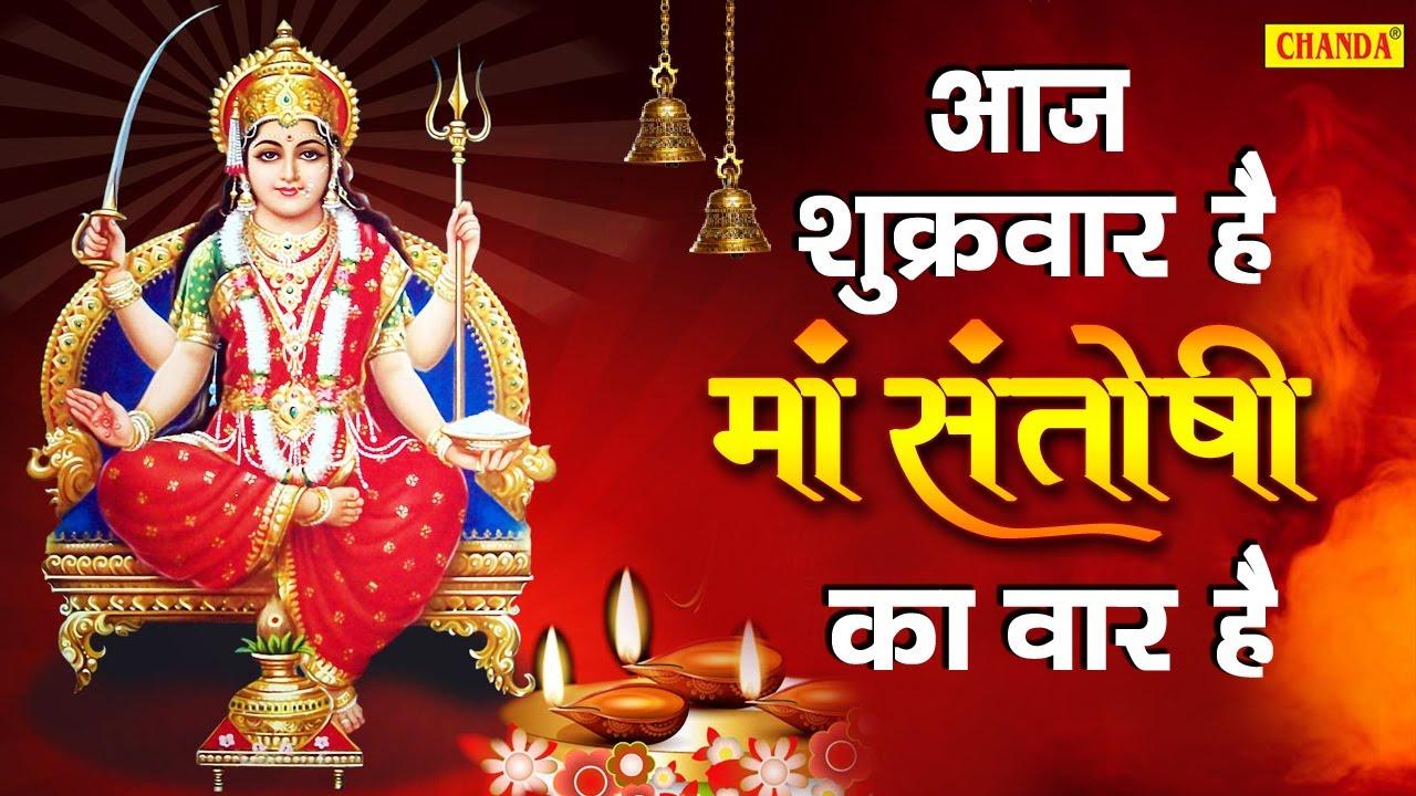 आज शुक्रवार है माँ संतोषी का वार है   Santoshi Mata Bhajan   Mata ke Bhajan  2020   Chanda Bhakti