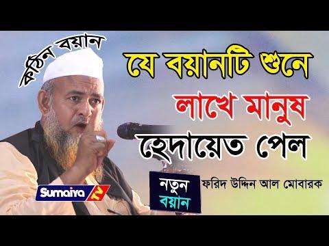 যেমন মানুষ তেমন কথাগুলো    Forid Uddin Al Mubarak Bangla Waz   Sumaiya TV