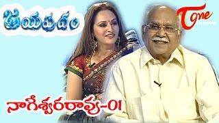 Jayapradam with - Natasamrat - Dr. Akkineni Nageswara Rao - 01