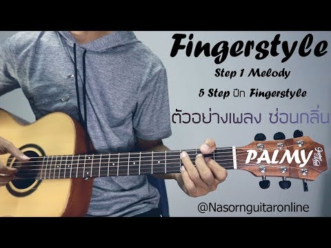 5 Step by step ฝึกเล่น Fingerstyle Step 1 Melody   Part 1