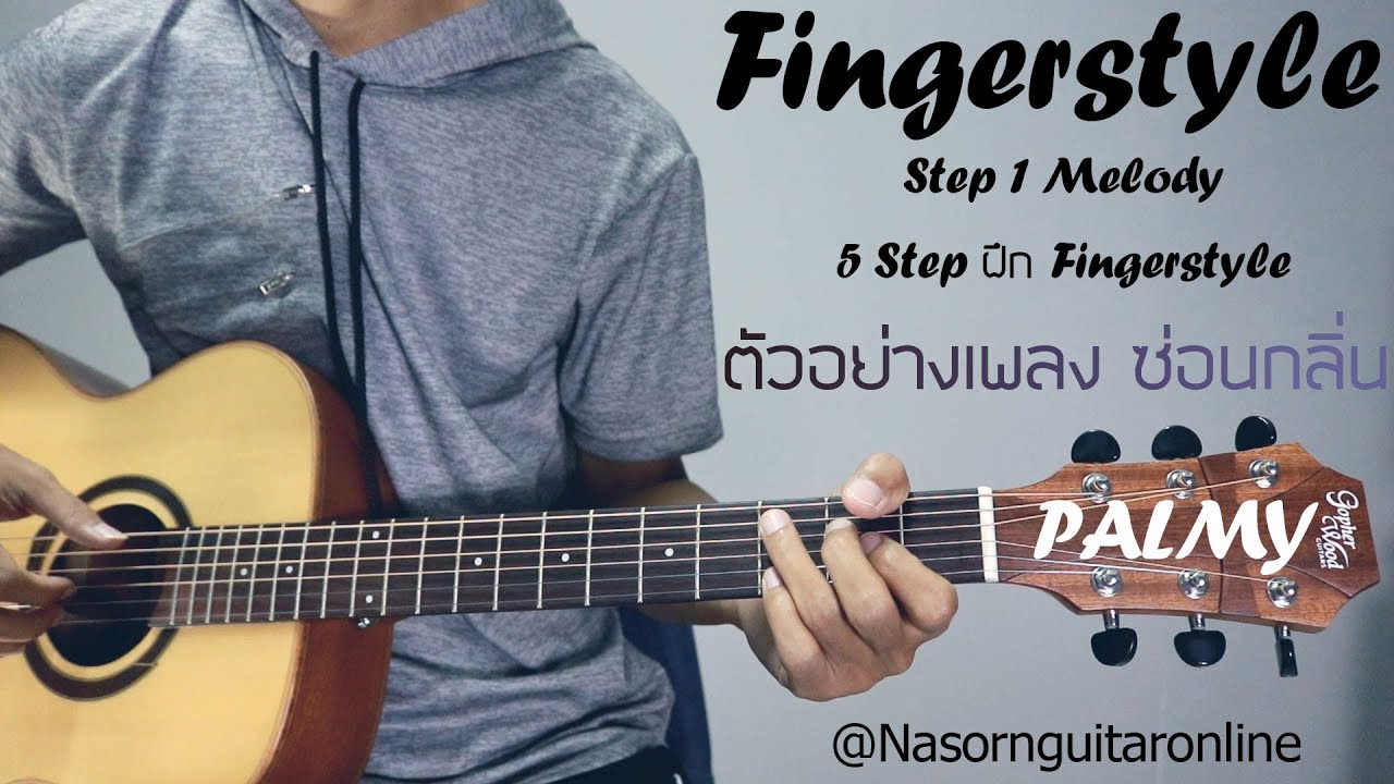 5 Step by step ฝึกเล่น Fingerstyle Step 1 Melody | Part 1