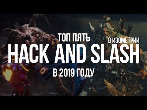 Топ 5 ACTION RPG в 2019 году — Фанатам Path Of Exile и Diablo 3
