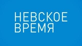 Васильевский остров в ближайшие три года ожидает бесконечный транспортный коллапс