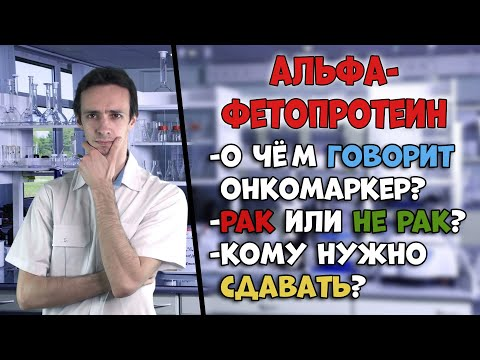 Альфа-фетопротеин (АФП): о чём говорит онкомаркер.