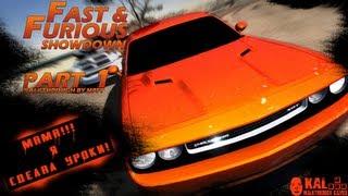 прохождение Форсаж: Схватка Часть 1 / Walkthrough Fast & Furious: Showdown Part 1
