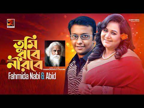 Tumi Robe Nirobe    Fahmida Nabi & Abid  Bangla Song 2017  Music   ☢☢ EXCLUSIVE ☢☢