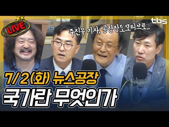 조정래, 하태경, 우수근, 원종우, 이영채, 윤호중 | 김어준의 뉴스공장