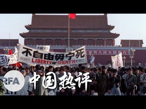 六四30年祭:中国民主运动的求索与奋斗   中国热评