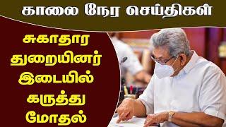 காலை நேர செய்திகள் 11-04-2020   Today Jaffna News   Sri lanka news