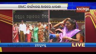 Berhampur Residents Of Ward No 4 Stage Dharna Demanding House Under Indira Awas Yojana  Kalinga Tv
