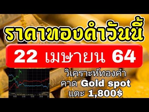 ราคาทองคำวันนี้ 22เมษายน64 ราคาทองวันนี้ 22/4/64 แนวโน้มทองคำ วิเคราะห์ทองคำ ปัจจัยราคาทอง