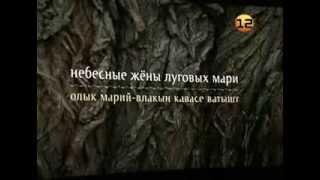 Марий Эл ТВ: «Небесные жены луговых мари» - в Йошкар-Оле