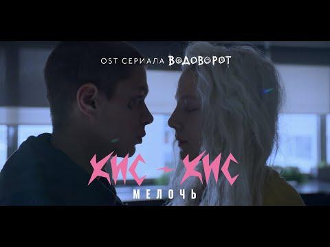 Кис-Кис — мелочь (OST «Водоворот»)