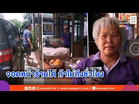 ทุบโต๊ะข่าว :ร้านก๋วยเตี๋ยวปัดไล่คนจอดขวาง ชี้ผัวเมียหัวร้อนกินที่อื่นนาน แถมปิดทางลูกค้า11/07/62
