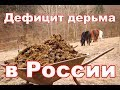 Дефицит дерьма в России