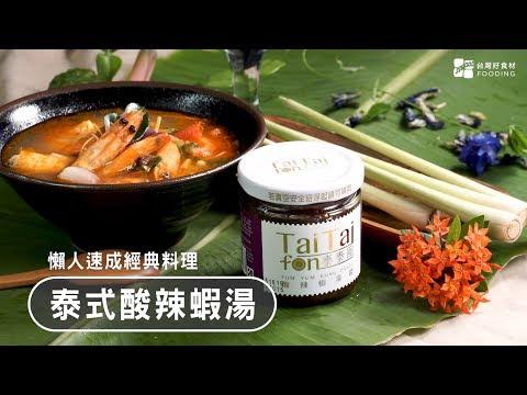 【快速煮經典泰國料理】正宗泰式海鮮湯快速上桌~不必去泰國!Thai Recipes:Tom Yum