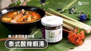 【快速煮經典泰國料理】正宗泰式海鮮湯快速上桌~不必去泰國!Thai Recipes:Tom Yum Gung冬陰功| 台灣好食材 Fooding