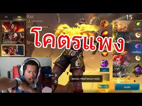 ROV เด็กไทยติดเกม Raz แพงเกิ๊น !!