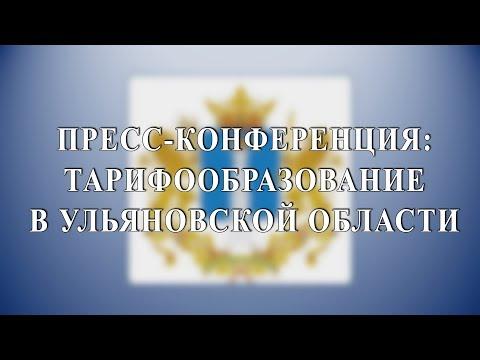 Пресс-конференция: тарифообразование в Ульяновской области