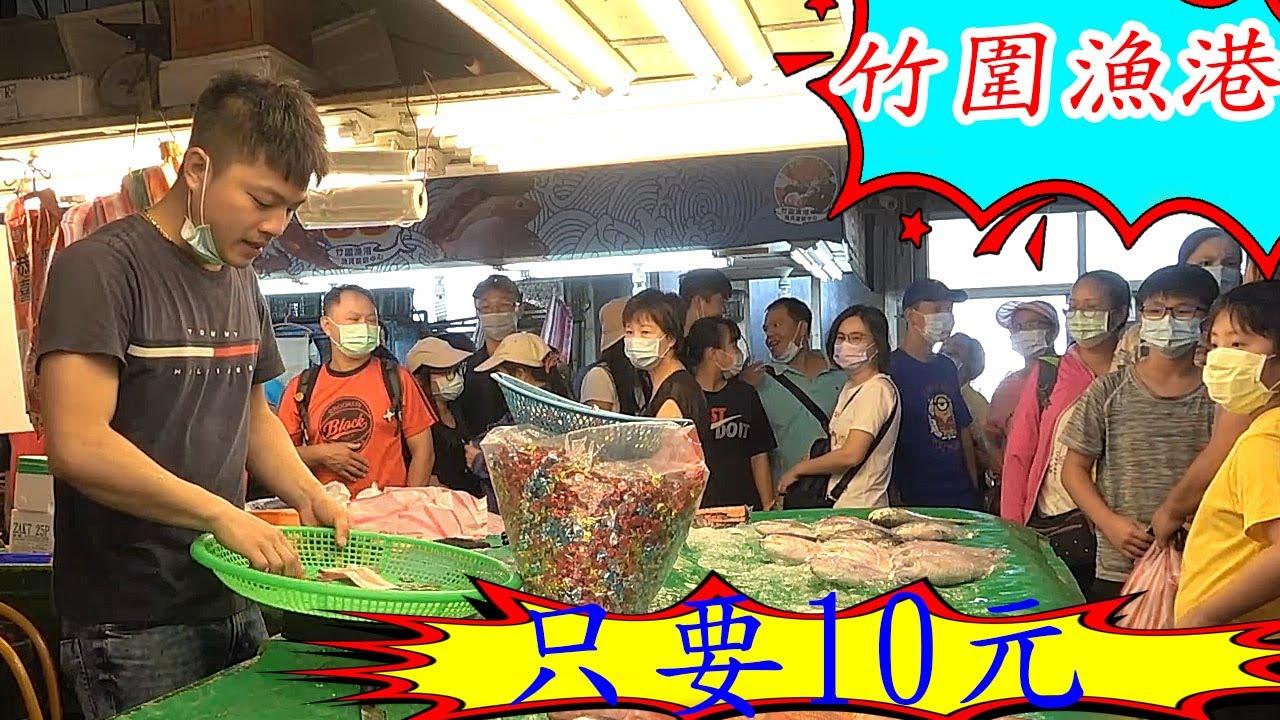 只要10元就好!幽默風趣的海鮮叫賣哥~竹圍漁港