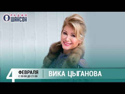 Вика Цыганова в «Живой струне» на Радио Шансон