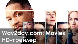 Призрачная красота – Русский трейлер (2016, HD)